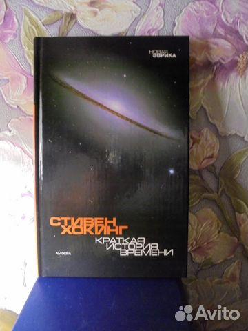 Стивен Хокинг Кратк история времени С-П Амфора2005  89105009779 купить 1