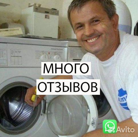 89174965587  Ремонт Стиральных Машин- Холодильников- Посудомоек