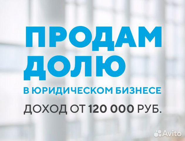 Продам долю в юридическом бизнесе в Иркутске  89639492414 купить 1