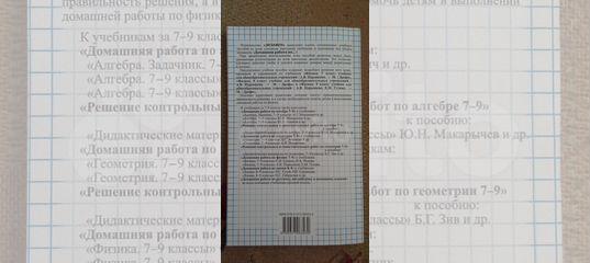 Решение задач по физике 8 класс пурышева важеевская решите лингвистическую задачу даны русские слова болота