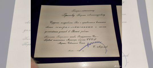 Поздравление с присвоением звания генерал фото 336