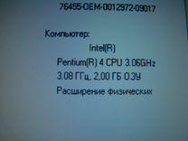 Системный блок Пентиум 4