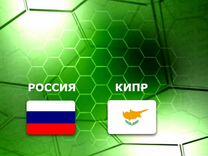 Билеты Россия-Кипр на сегодня