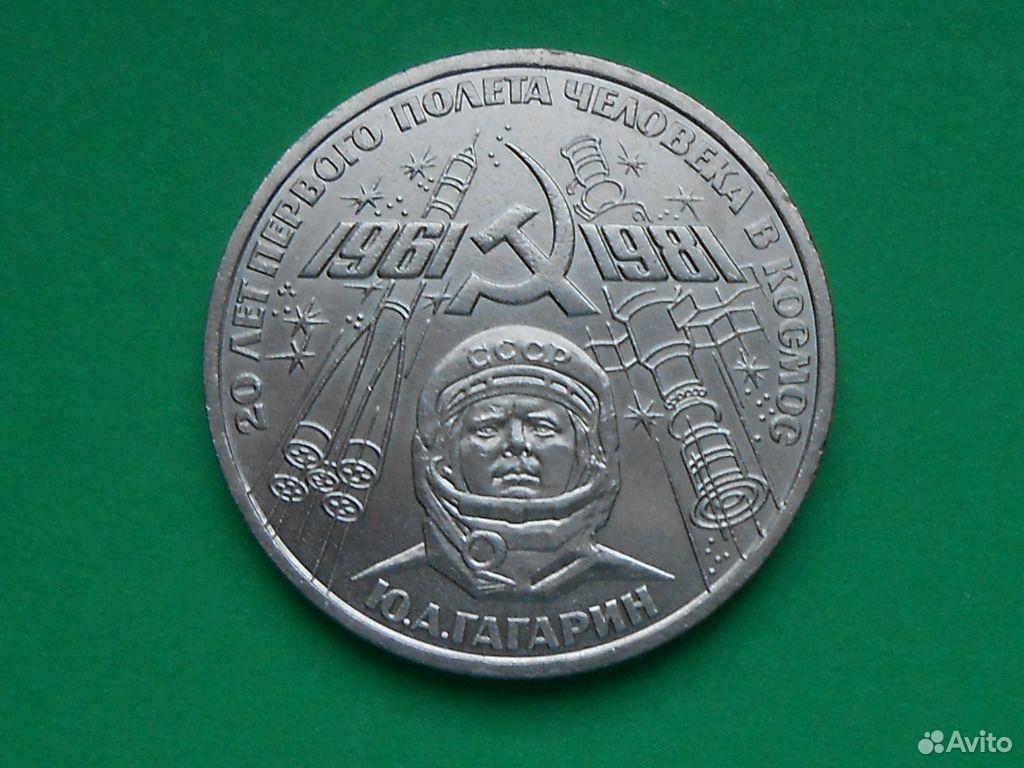 Гагарин 1981 год