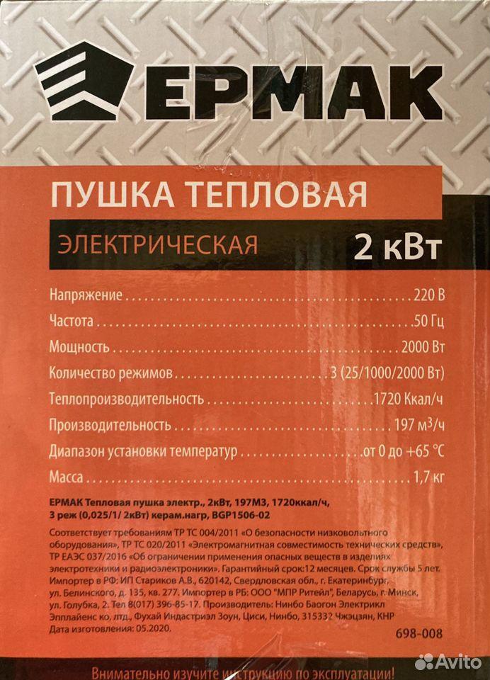 Керамический обогреватель  89272099338 купить 2