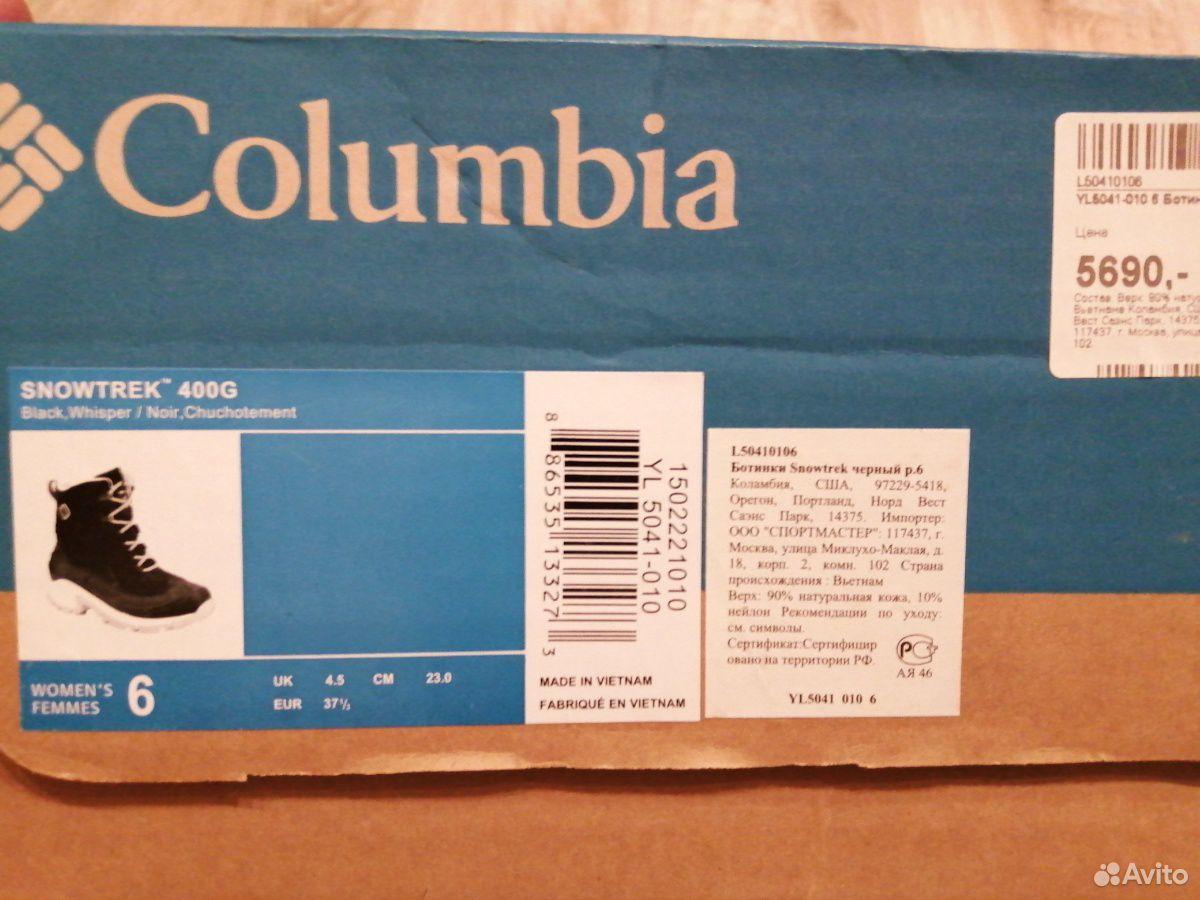Зимние ботинки Columbia  89097293778 купить 4