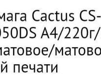 Фотобумага Cactus А4 для струйной печати мат