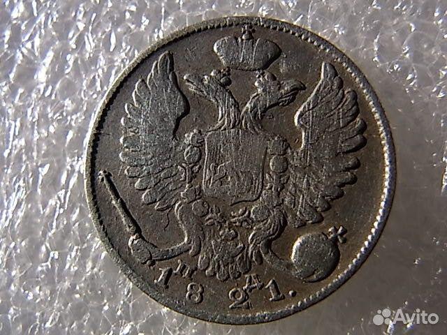 10 копеек 1821 спб пд Серебро Александр 1  89913164809 купить 2