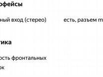 Колонки для компьютера — Товары для компьютера в Москве