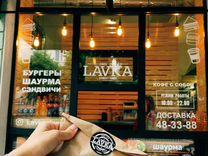 Lavka street food