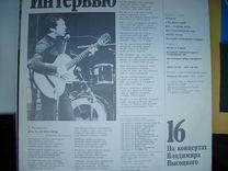 Высоцкий-16
