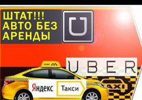 Водитель такси 65/35, газ,65 процентов водителю