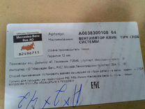 Вентилятор отопителя — Запчасти и аксессуары в Москве