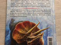 """Книга """"Плутония"""" Владимир Обручев"""