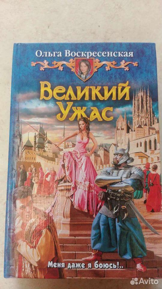 Фантастика автор Ольга Воскресенская  89997937303 купить 2