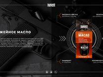 "Смазка для ружья Nanoprotech ""Набор для охотника"""