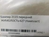 Бампер передний на Ваз 2113-2115 /Жимолость