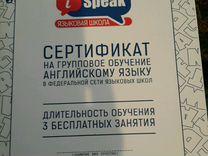 Сертификат на 3 занятия по английскому языку