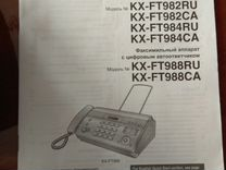Факс-телефон-копир