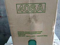 Фреон R406а 13.6 кг