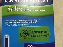 Тест полоски one touch select