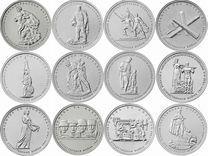 Монеты 70-летие победы в вов