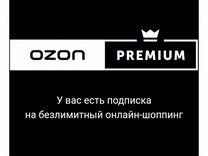 Промокод 700р интерет-магазина Ozon. Доставка Озон