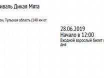 """Билеты на фестиваль """"Дикая мята"""""""