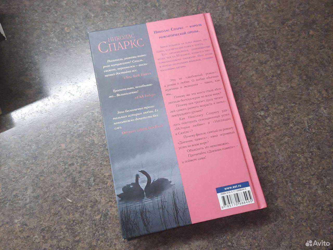 Книга Николас Спаркс  89233617830 купить 3