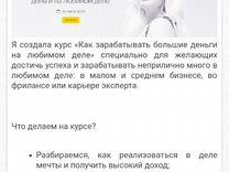 Вероника Хацкевич Курс как зарабатывать большие де