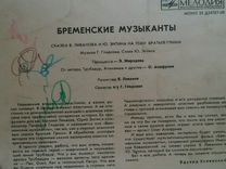 Пластинки СССР