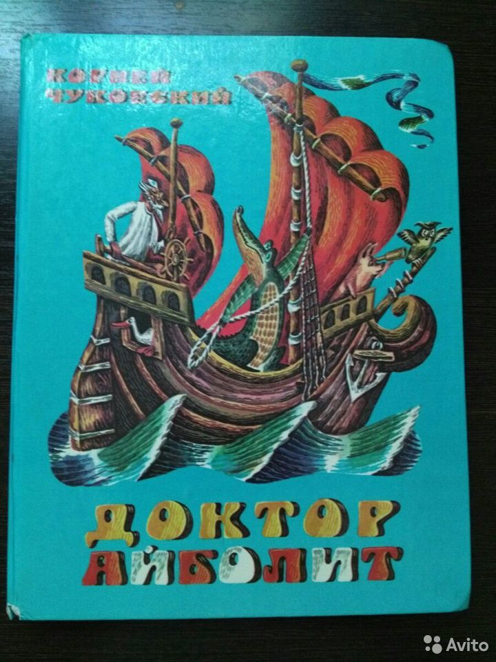 Детская книга Чуковский Доктор Айболит  89028629751 купить 1