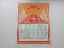 Табель-Календари 1948 год