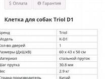 Клетка для собак Triol D1