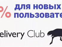 Скидка 30 для новых в Delivery club
