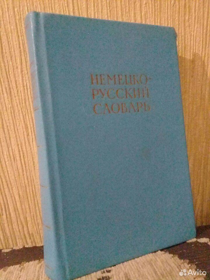 Нем.русск.словарь-карманный  89124616147 купить 1