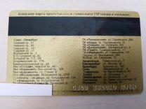 Золотая карта Рив Гош